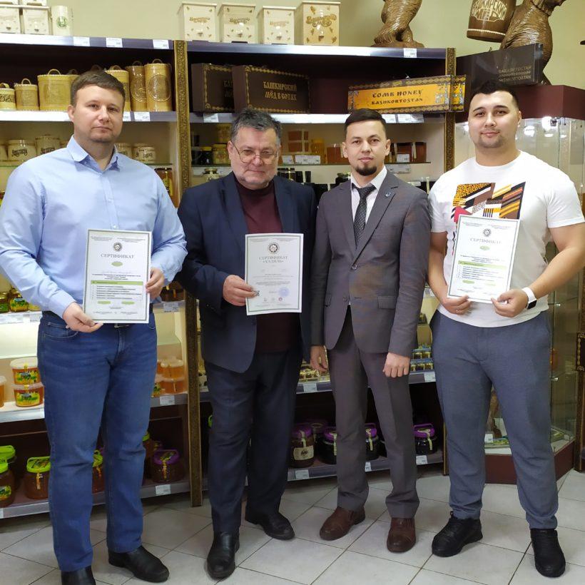 Проведен аудит, обучение и выдача сертификата ООО ПЦ «Башкирский мед».