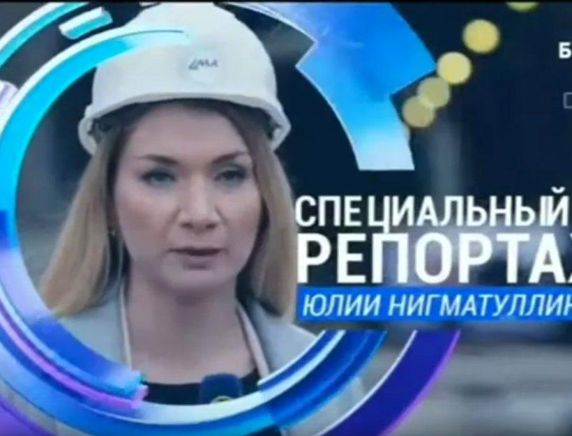 «Специальный репортаж» на телеканале БСТ